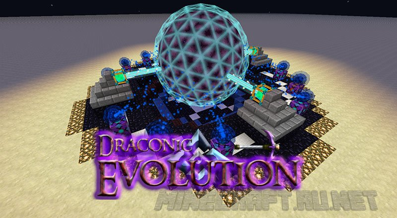 draconic evolution