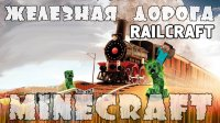 RailCraft - Mods