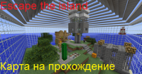 Escape the island - Карты