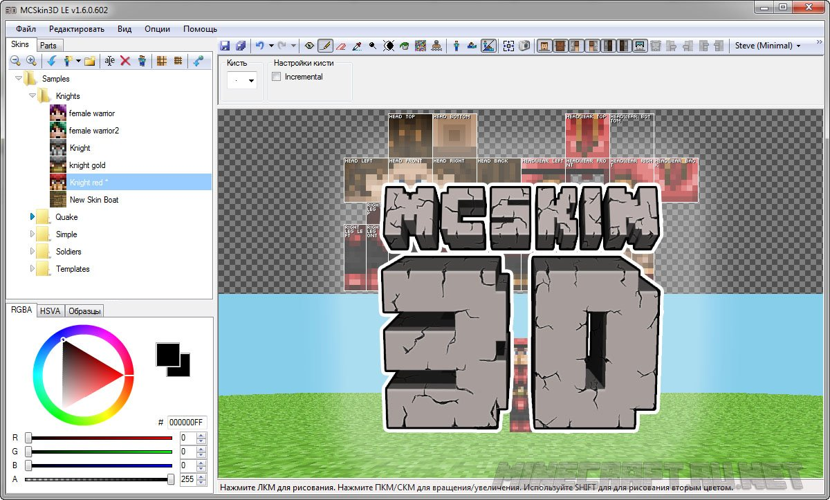 download skin minecraft 3 d