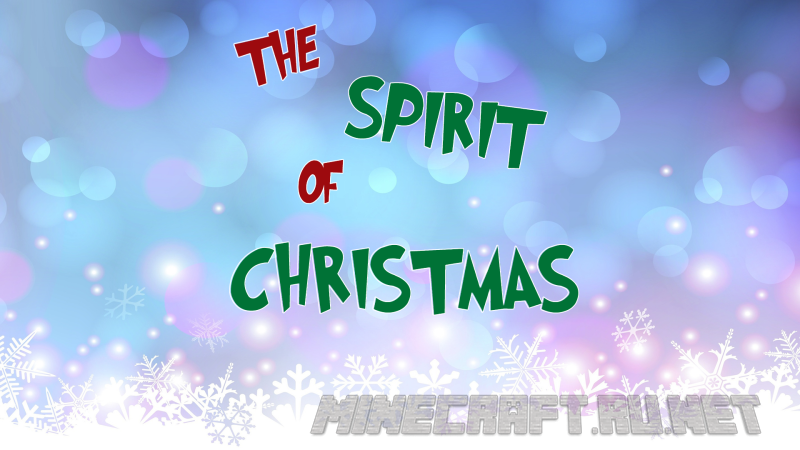 Майнкрафт The Spirit Of Christmas