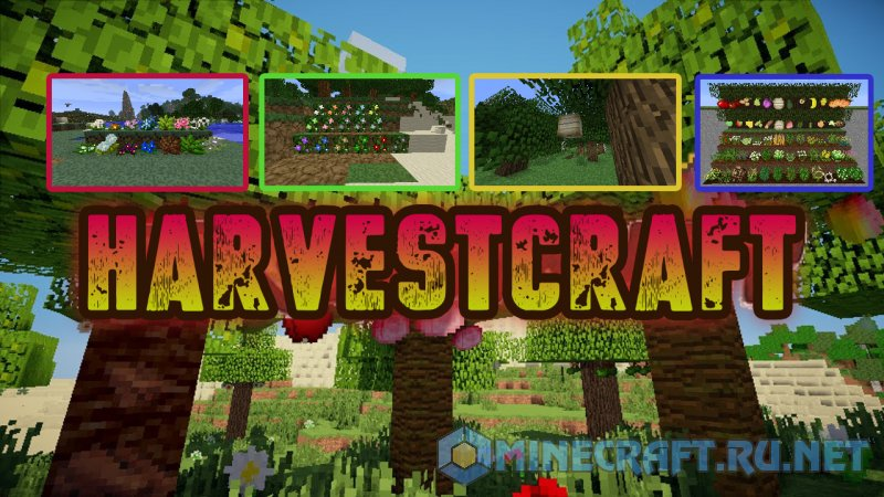Майнкрафт Pam's HarvestCraft