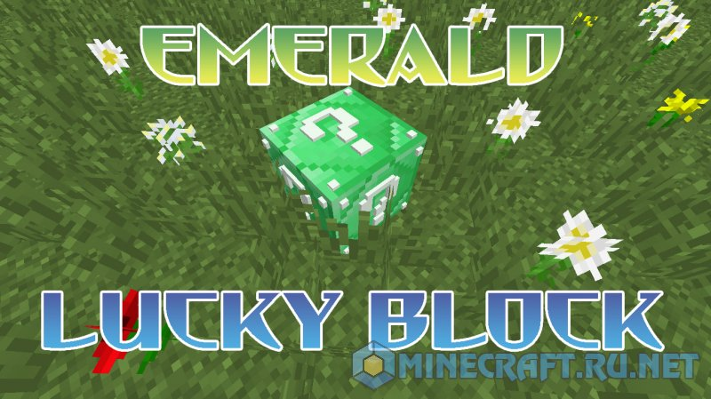 Майнкрафт Lucky Block Emerald