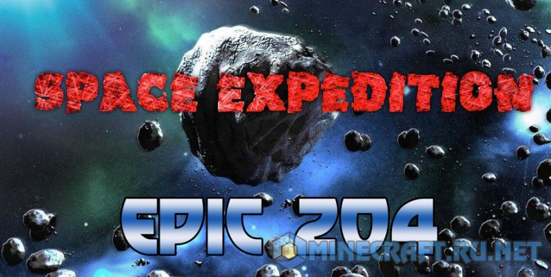 Майнкрафт Space Expedition to EPIC 204