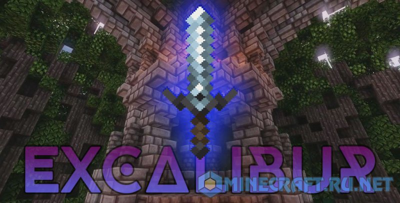 Minecraft Excalibur